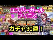 【インサガEC】実況!フィニス、エスパーガール!ガチャ30連!