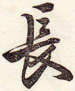 『新編日用文字』0112