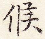 三体習字・楷 - 候