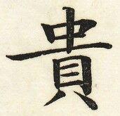 三体習字・楷 - 貴 (5)