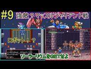 スーパーチャイニーズワールド2 -9「強敵?マッスルジャイアント戦」