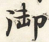 三体習字・楷 - 御 (5)