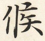 三体習字・楷 - 候 (16)
