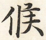 三体習字・楷 - 候 (20)