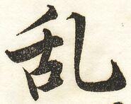 『新編日用文字』1121