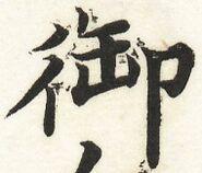 三体習字・楷 - 御 (14)