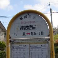 Shurikouminkanmae