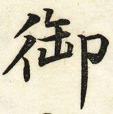 三体習字・楷 - 御 (19)