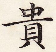 三体習字・楷 - 貴 (2)