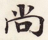 三体習字・楷 - 尚 (2)