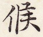 三体習字・楷 - 候 (2)