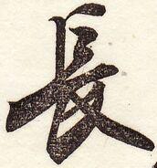 『新編日用文字』0103