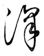 『日用・草書早わかり』0538