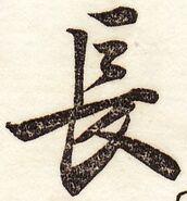『新編日用文字』0658