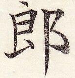 三体習字・楷 - 郎