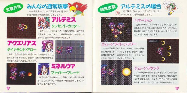 Moonlight Lady Japanese Manial 10