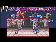 スーパーチャイニーズワールド2 -7「ダジャレ勝負?ミスターダウト戦」