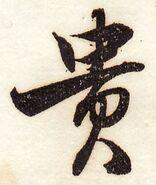 『新編日用文字』1209