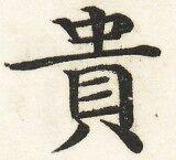 三体習字・楷 - 貴