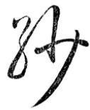 『日用・草書早わかり』0931