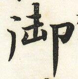 三体習字・楷 - 御 (10)