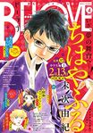 Chihayafuru Be Love Cover 2018 Nr 04