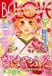 Chihayafuru Be Love Cover 2011 Nr 01