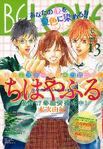 Chihayafuru Be Love Cover 2012 Nr 13