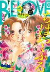 Chihayafuru Be Love Cover 2019 Nr 08