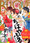 Chihayafuru Be Love Cover 2018 Nr 01