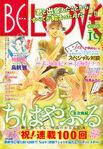 Chihayafuru Be Love Cover 2012 Nr 19