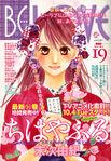 Chihayafuru Be Love Cover 2011 Nr 19
