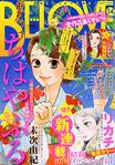Chihayafuru Be Love Cover 2017 Nr 14