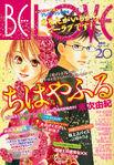 Chihayafuru Be Love Cover 2010 Nr 20