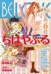 Chihayafuru Be Love Cover 2012 Nr 06