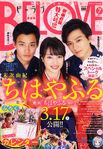 Chihayafuru Be Love Cover 2018 Nr 07