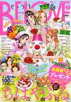 Chihayafuru Be Love Cover 2017 Nr 07