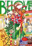Chihayafuru Be Love Cover 2015 Nr 02