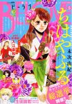 Chihayafuru Be Love Cover 2018 Nr 05