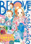 Chihayafuru Be Love Cover 2016 Nr 15