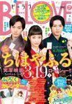 Chihayafuru Be Love Cover 2016 Nr 07