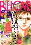 Chihayafuru Be Love Cover 2016 Nr 21
