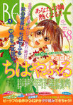Chihayafuru Be Love Cover 2010 Nr 18