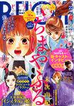 Chihayafuru Be Love Cover 2017 Nr 22
