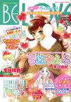 Chihayafuru Be Love Cover 2014 Nr 03
