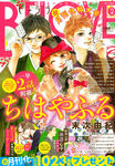 Chihayafuru Be Love Cover 2019 Nr 02