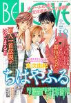 Chihayafuru Be Love Cover 2008 Nr 18