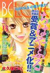 Chihayafuru Be Love Cover 2011 Nr 13
