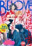 Chihayafuru Be Love Cover 2020 Nr 02