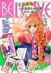 Chihayafuru Be Love Cover 2008 Nr 02